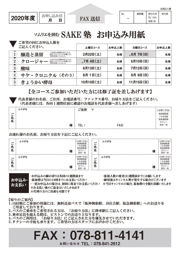 SAKE塾「サケ・クロニクル(その3)」