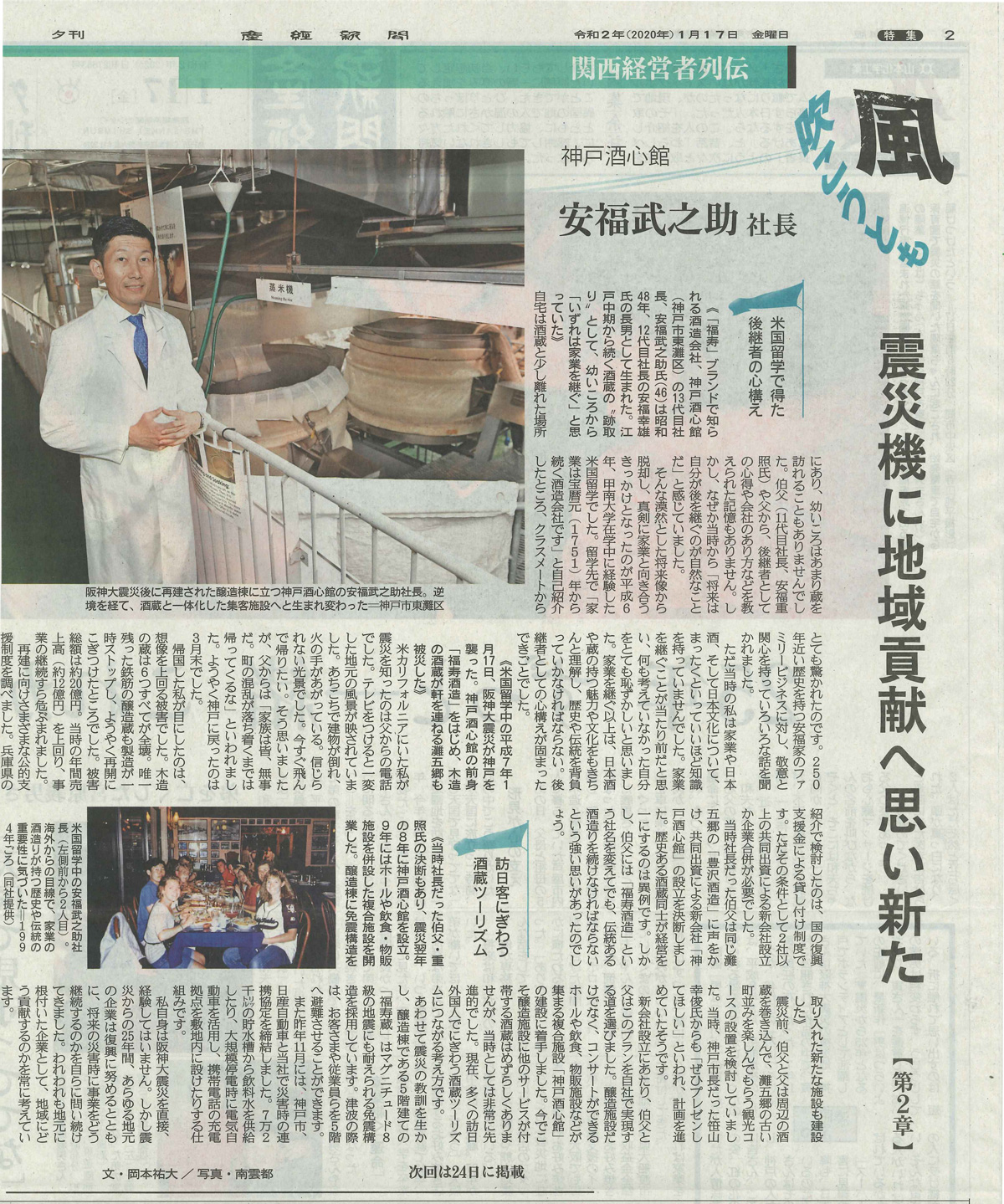 産経新聞連載「関西経営者列伝 風吹こうとも」にて<br>第2章が掲載されました