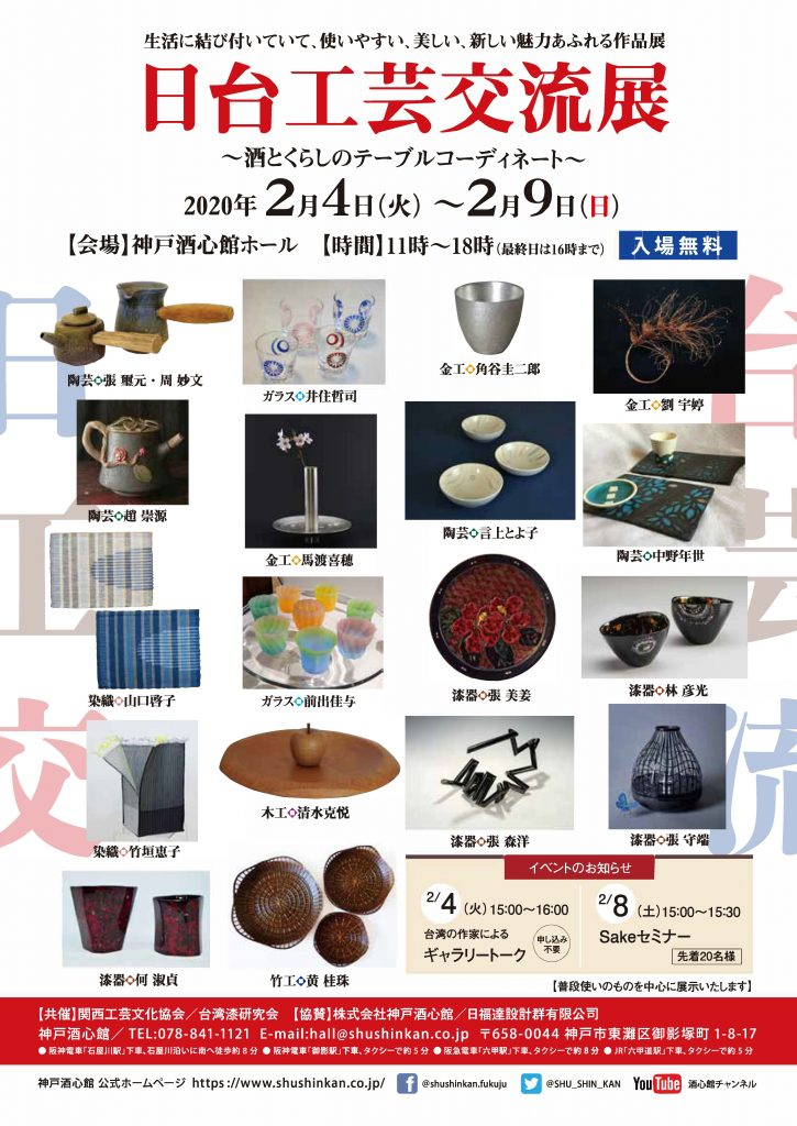 2020_日台工芸交流展A4DS