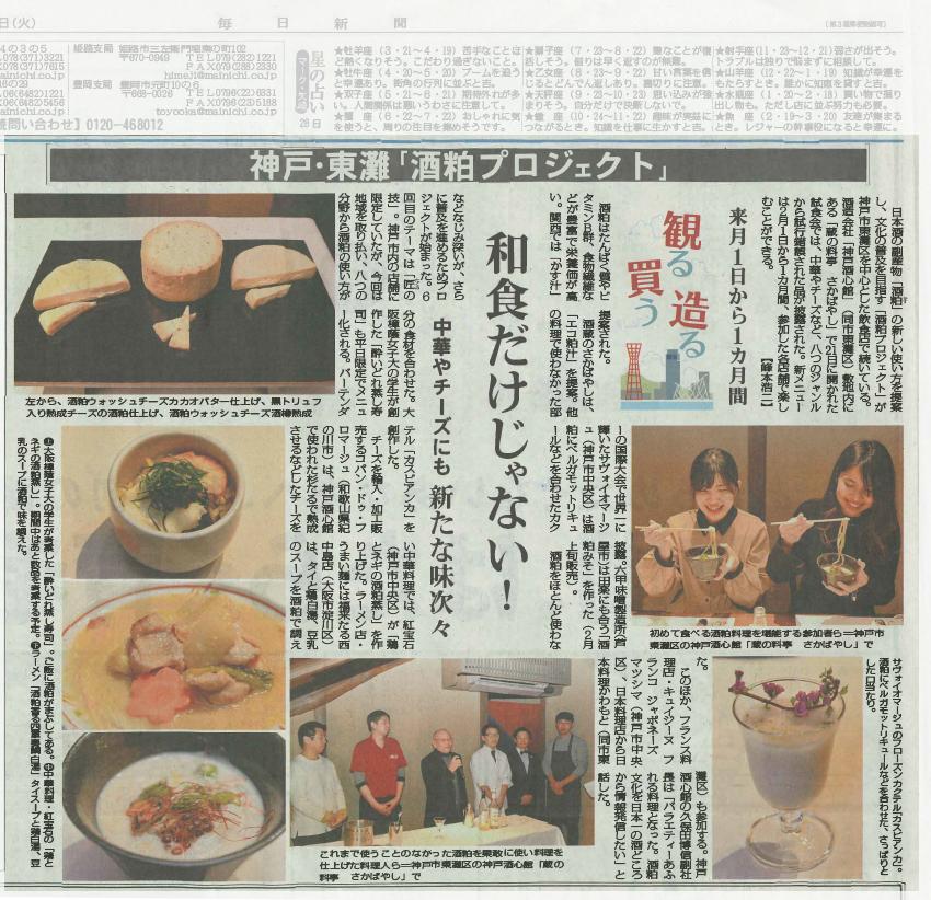 毎日新聞にて「酒粕プロジェクト」を取りあげていただきました