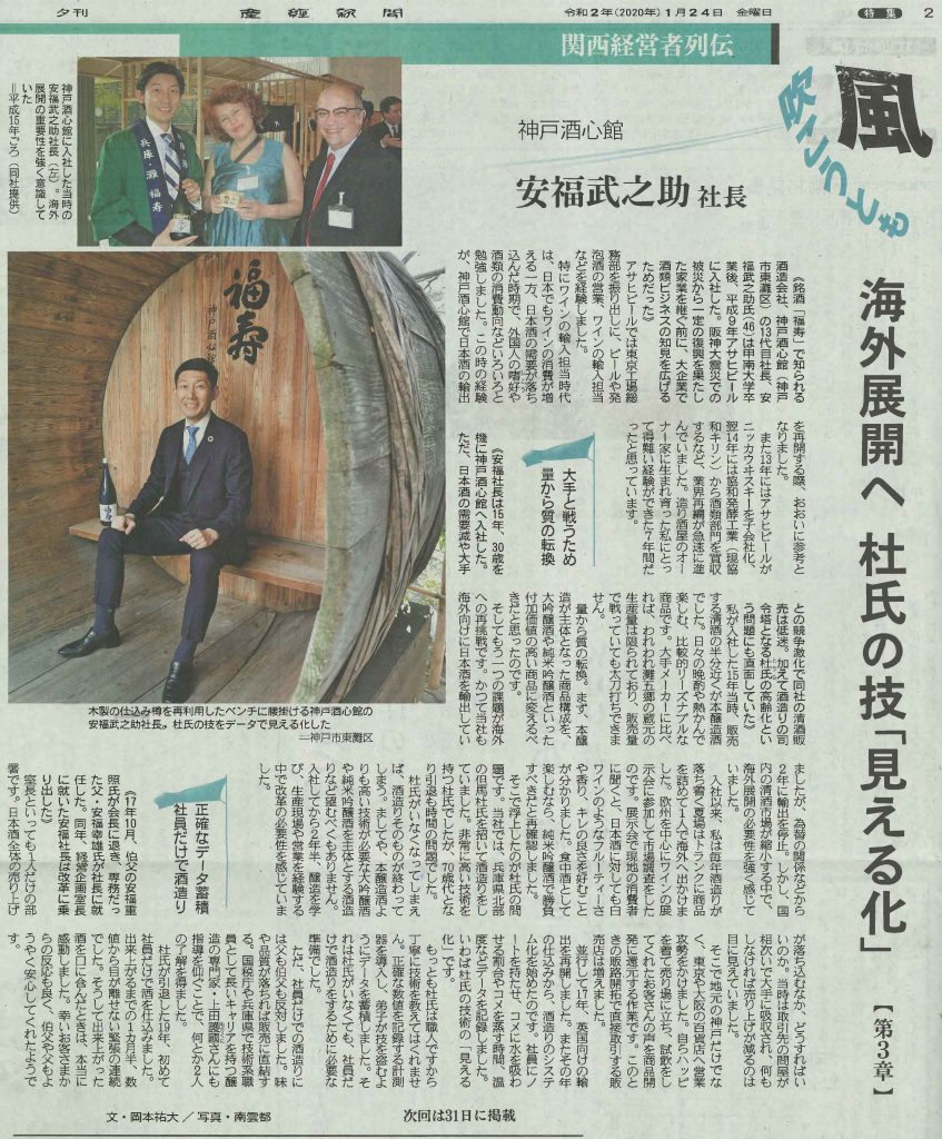産経新聞連載「関西経営者列伝 風吹こうとも」にて<br></noscript>第3章が掲載されました