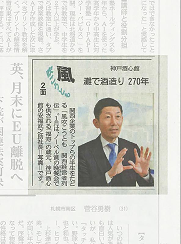 産経新聞 連載「関西経営者列伝 風吹こうとも」にて<br>弊社社長インタビュー第1章が掲載されました。
