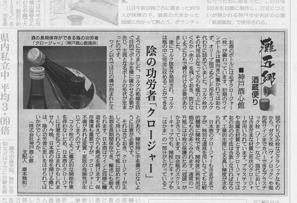 産経新聞に弊社ソムリエのコラムが掲載されました。