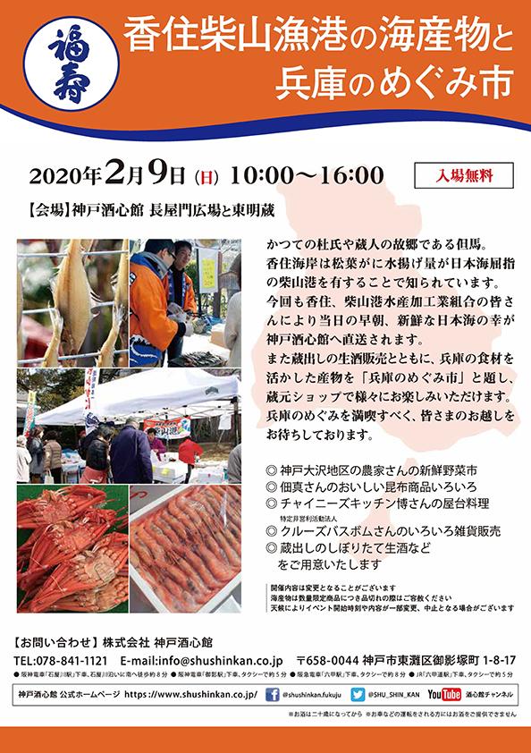 20190209_香住柴山漁港市_DS