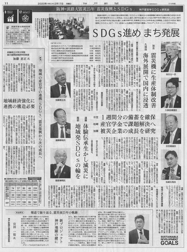 本日2月17日 神戸新聞 朝刊にて掲載いただきました