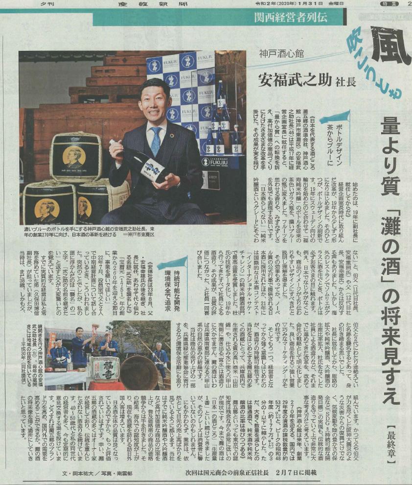産経新聞 連載「関西経営者列伝 風吹こうとも」にて<br></noscript>弊社社長インタビュー最終章が掲載されました。