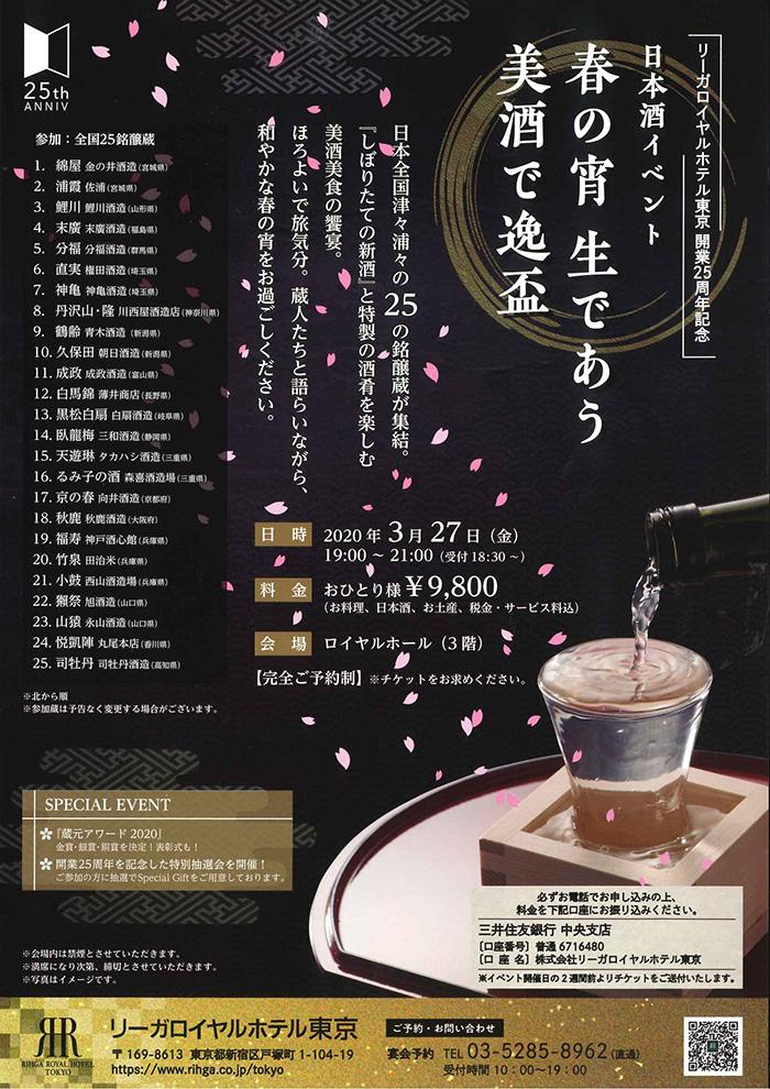 リーガロイヤルホテル東京 開業25周年記念に参加いたします