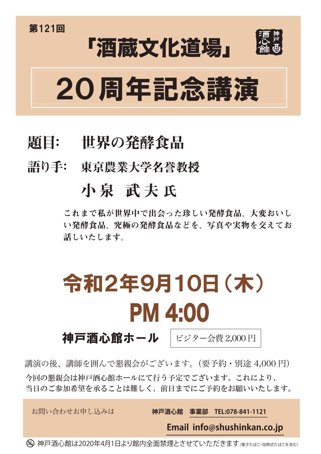 第121回酒蔵文化道場「20周年記念講演 小泉武夫氏を迎えて」