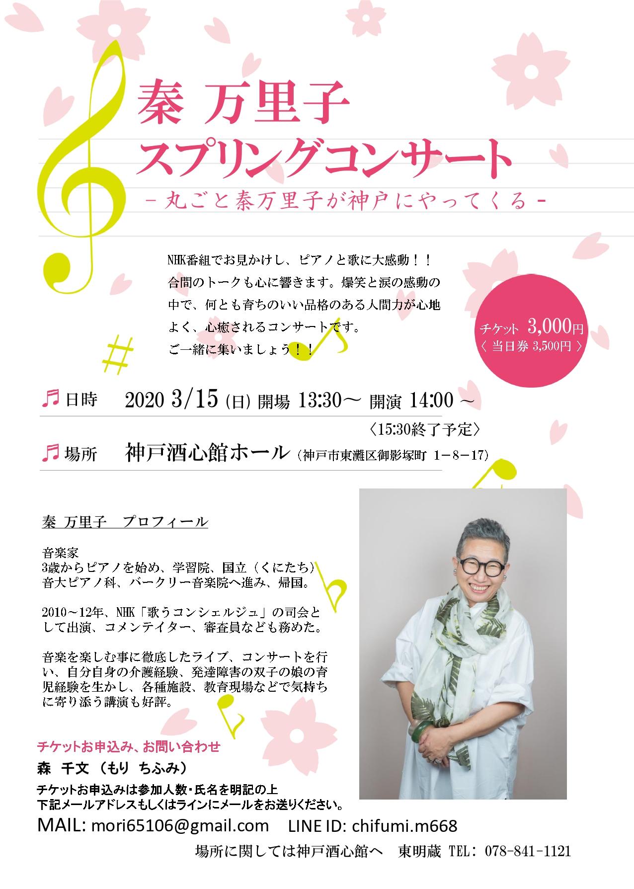 開催延期のお知らせ・貸ホール|秦万里子スプリングコンサート