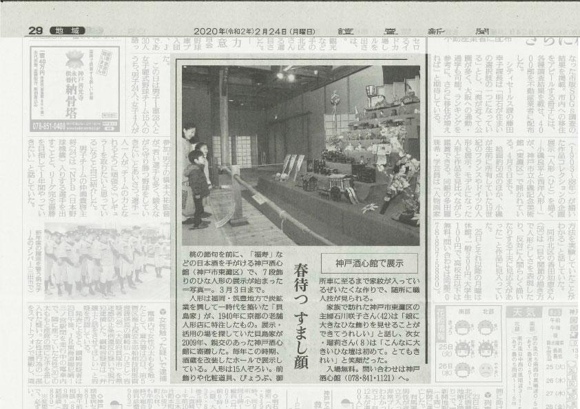 雛人形展を讀賣新聞にてご紹介いただきました