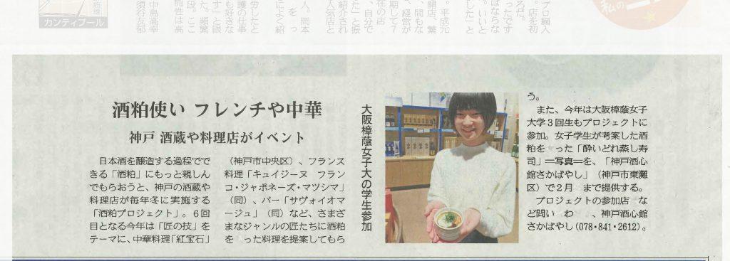 産経新聞にてご紹介いただきました