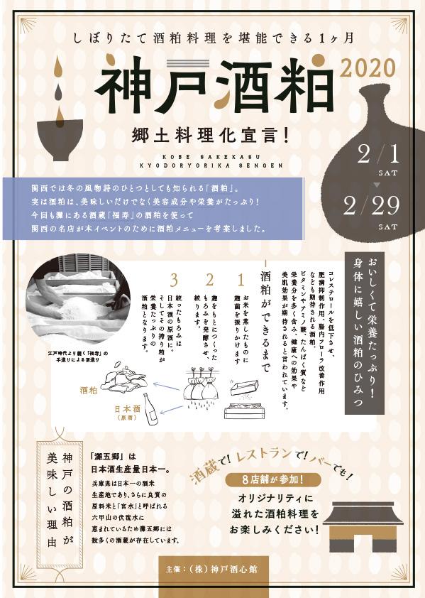 神戸酒粕 郷土料理化宣言 2020