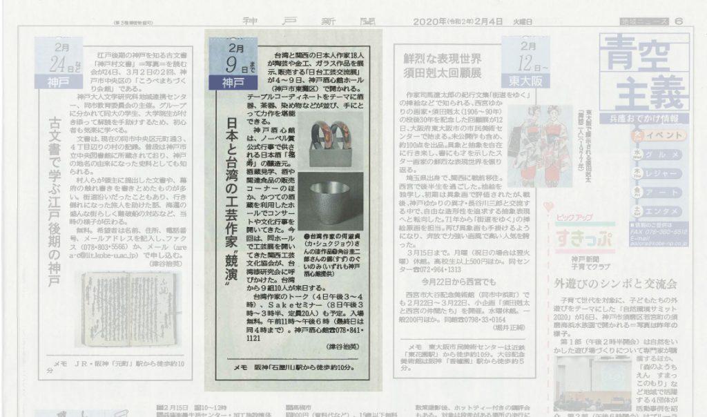 本日 神戸新聞朝刊「青空主義」にてご紹介いただきました。