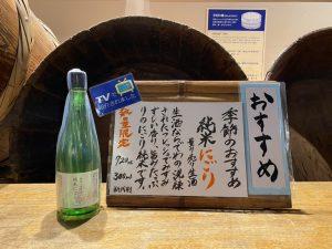 おとな旅あるき旅|純米にごり生酒を販売します!