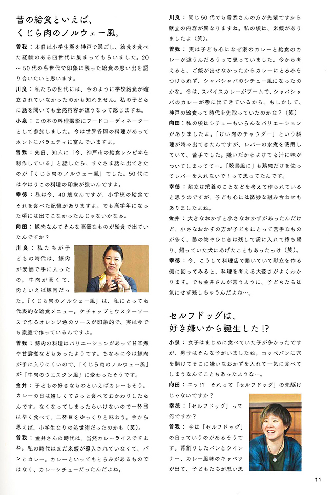 こう神戸の給食レシピ_0020