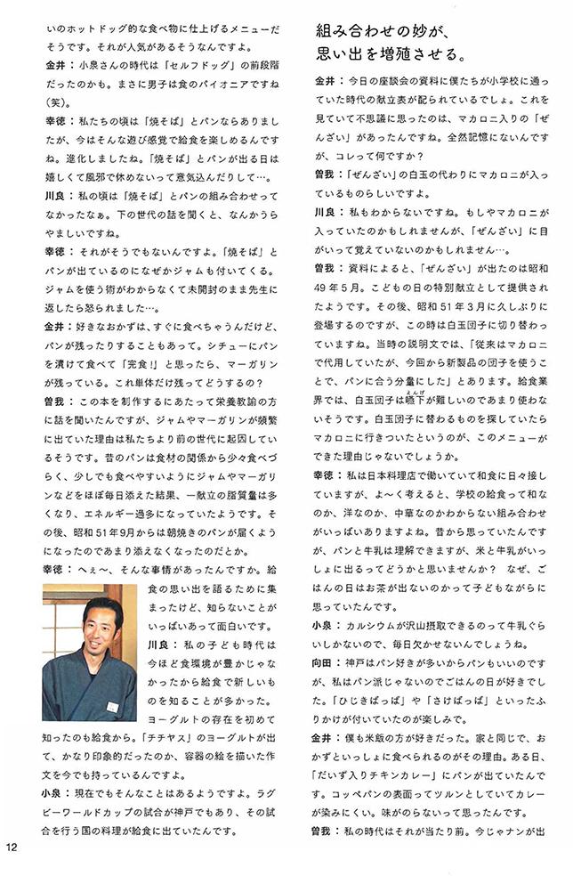 こう神戸の給食レシピ_0030