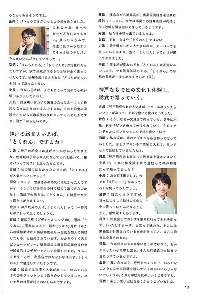 こう神戸の給食レシピ_0040