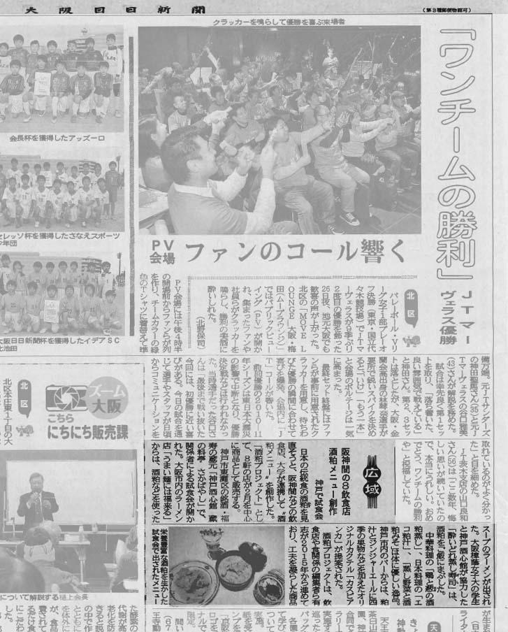 大阪日日新聞にて紹介いただきました