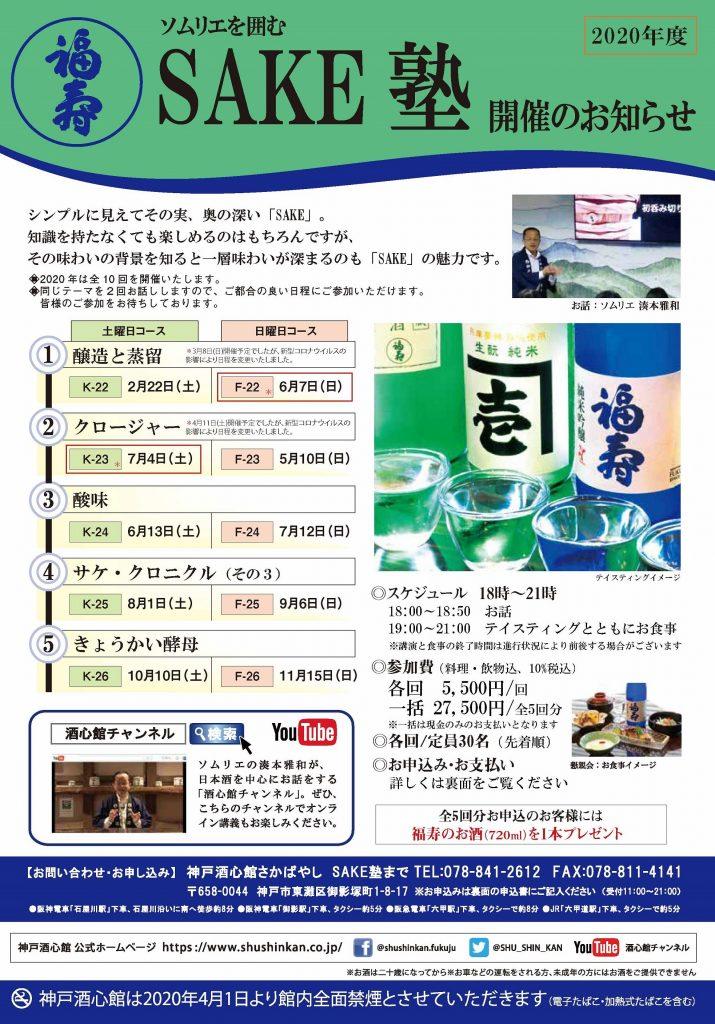 SAKE塾2020 日程変更による再案内