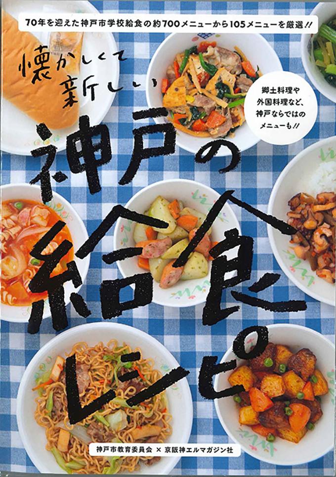 神戸の給食座談会に参加しました