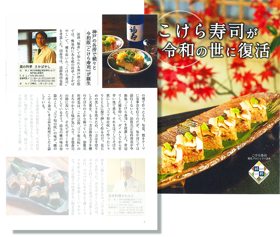 こけら寿司復活プロジェクト読本に紹介されました