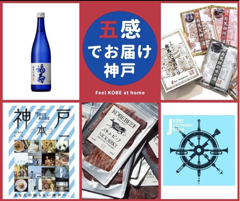 神戸観光局による「五感でお届け、神戸」プレゼントキャンペーン