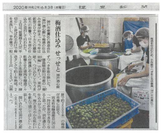 「梅酒の仕込み」を讀賣新聞にて紹介いただきました