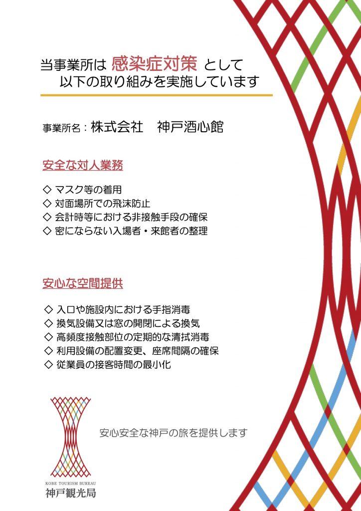 「神戸観光局モデル」感染症対策取組宣言を行いました