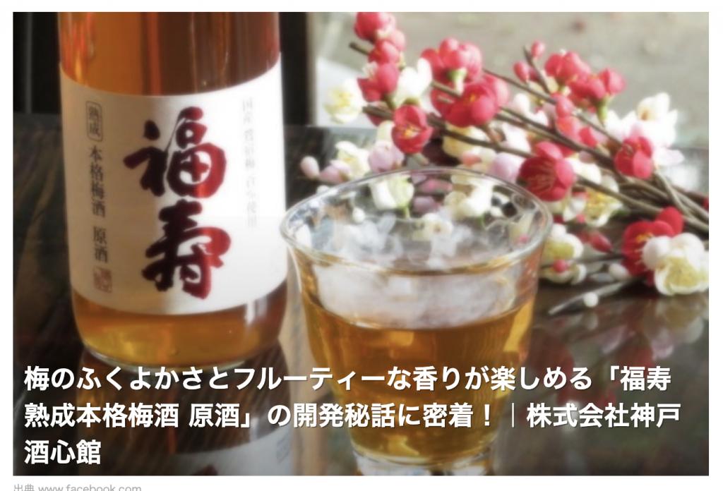日本最大級プレゼント&ギフトの情報メディアで紹介されました