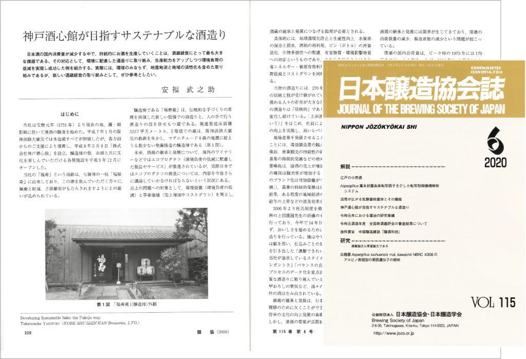 公益財団法人日本醸造協会の協会誌に寄稿いたしました