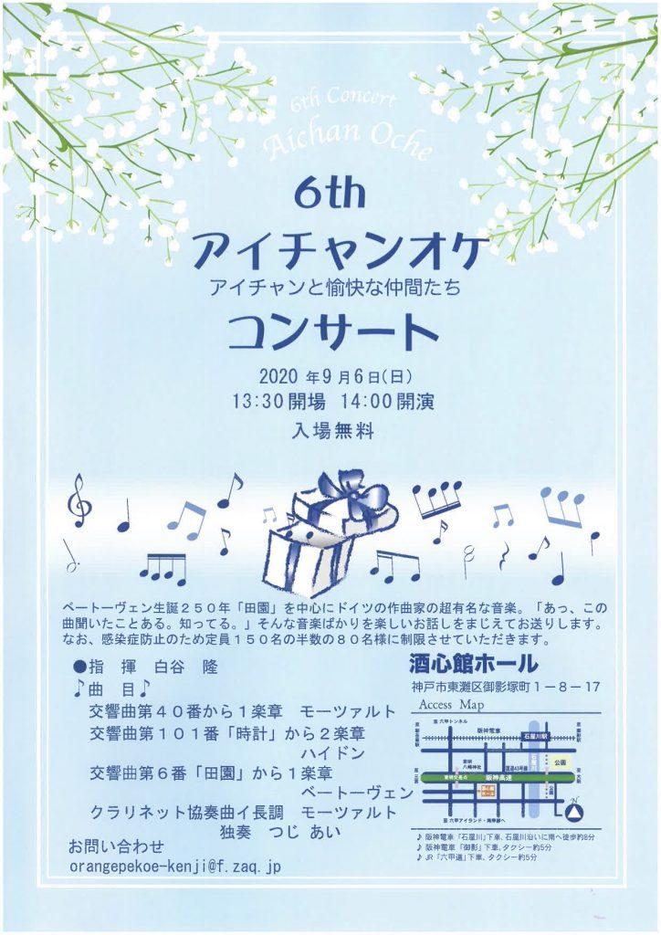 (貸ホール)第6回アイチャンオケコンサート