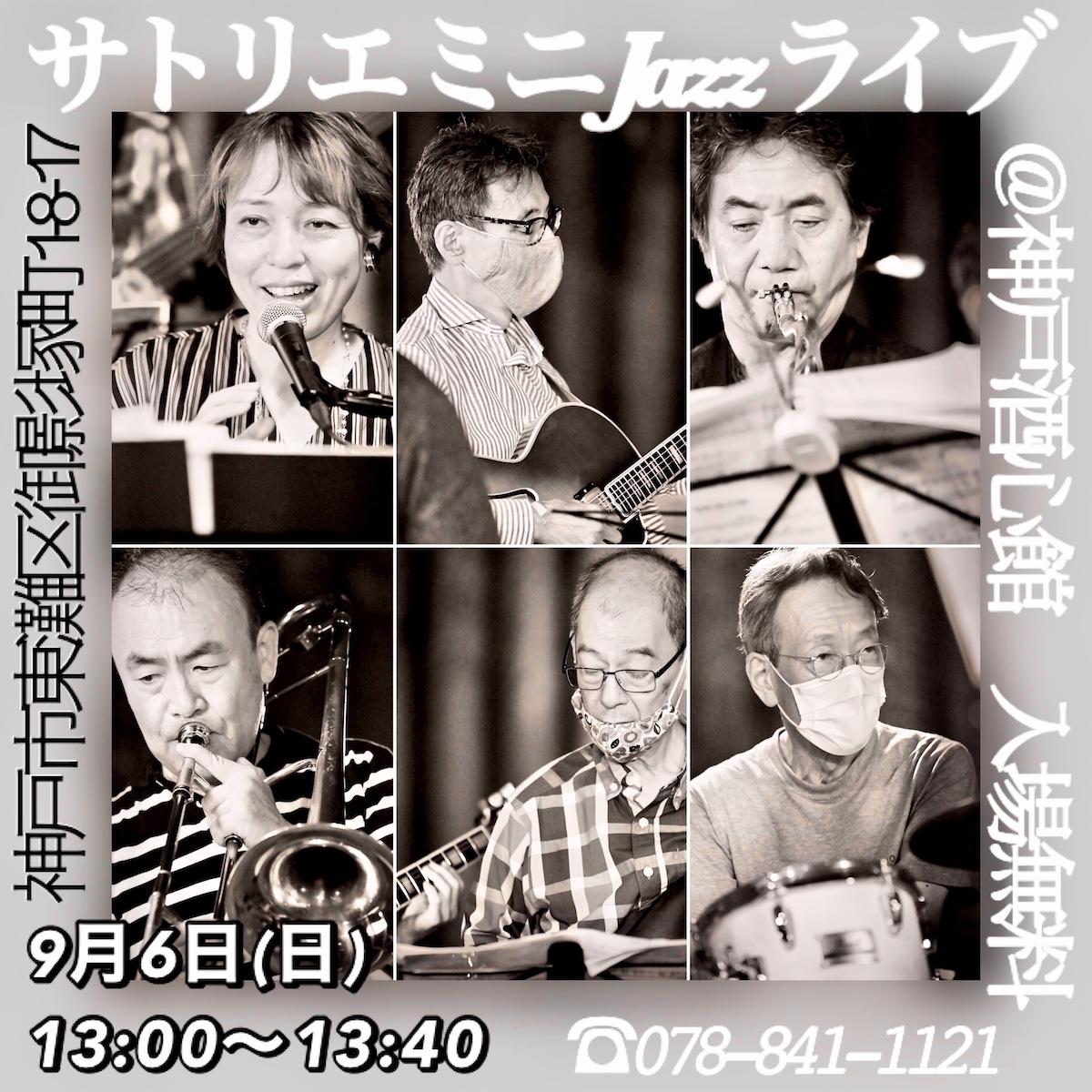 神戸酒心館週末のミニイベント|ミニジャズライブ