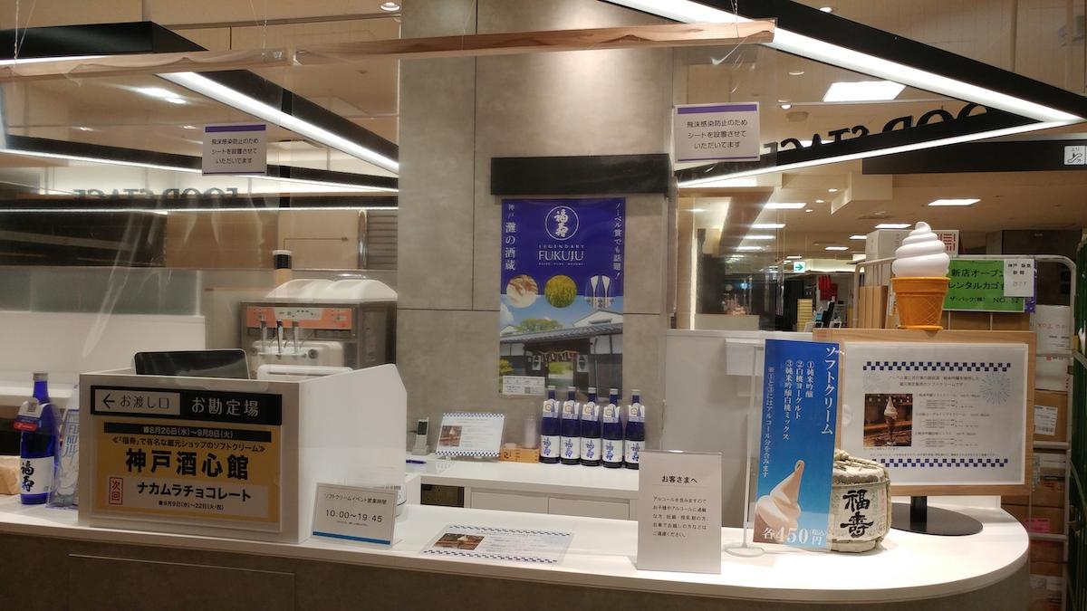 神戸阪急百貨店で福寿純米吟醸ソフトクリームの期間限定販売が始まりました