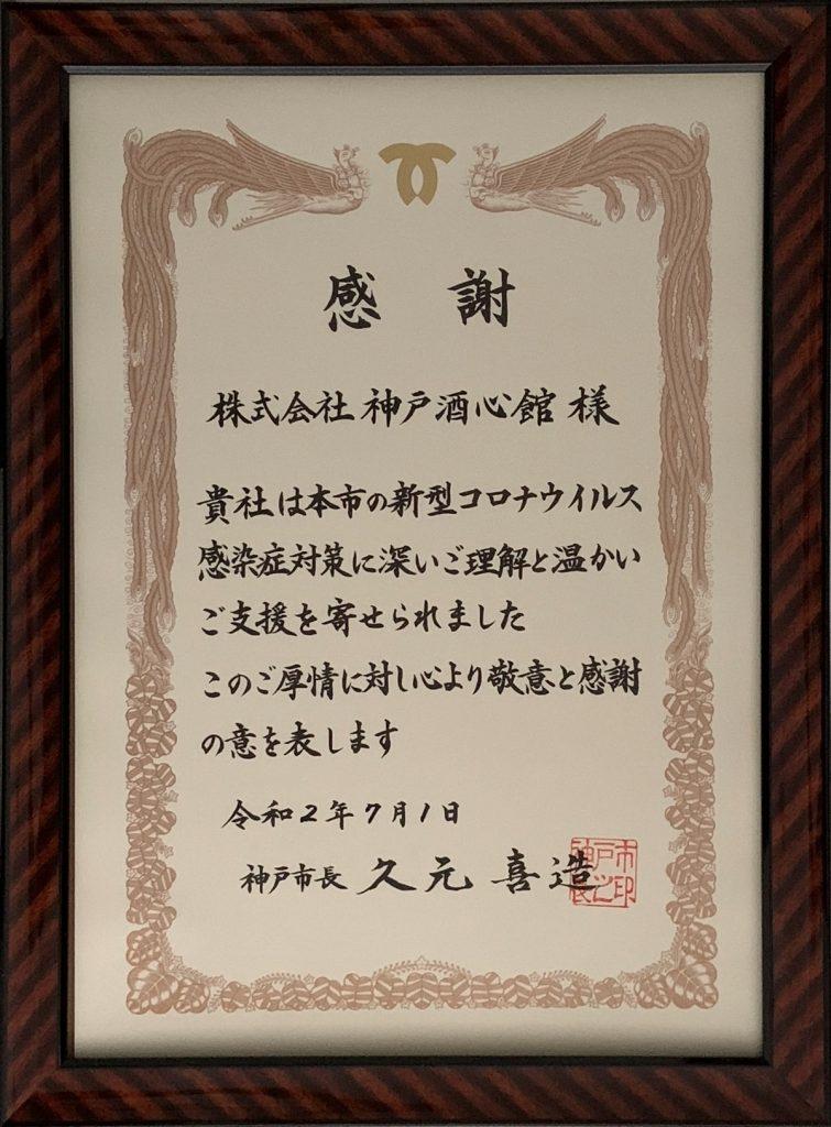 神戸市より感謝状をいただきました