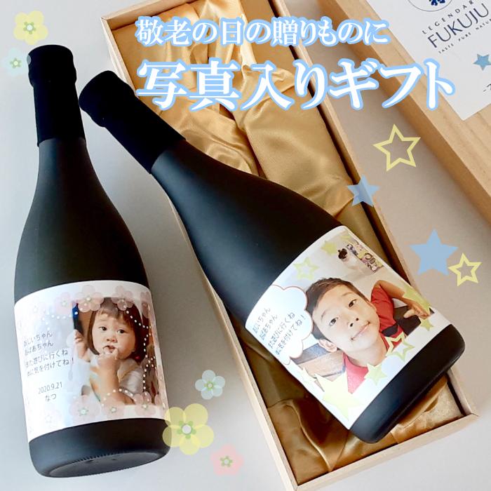 オンライン限定|写真入りの日本酒ギフト