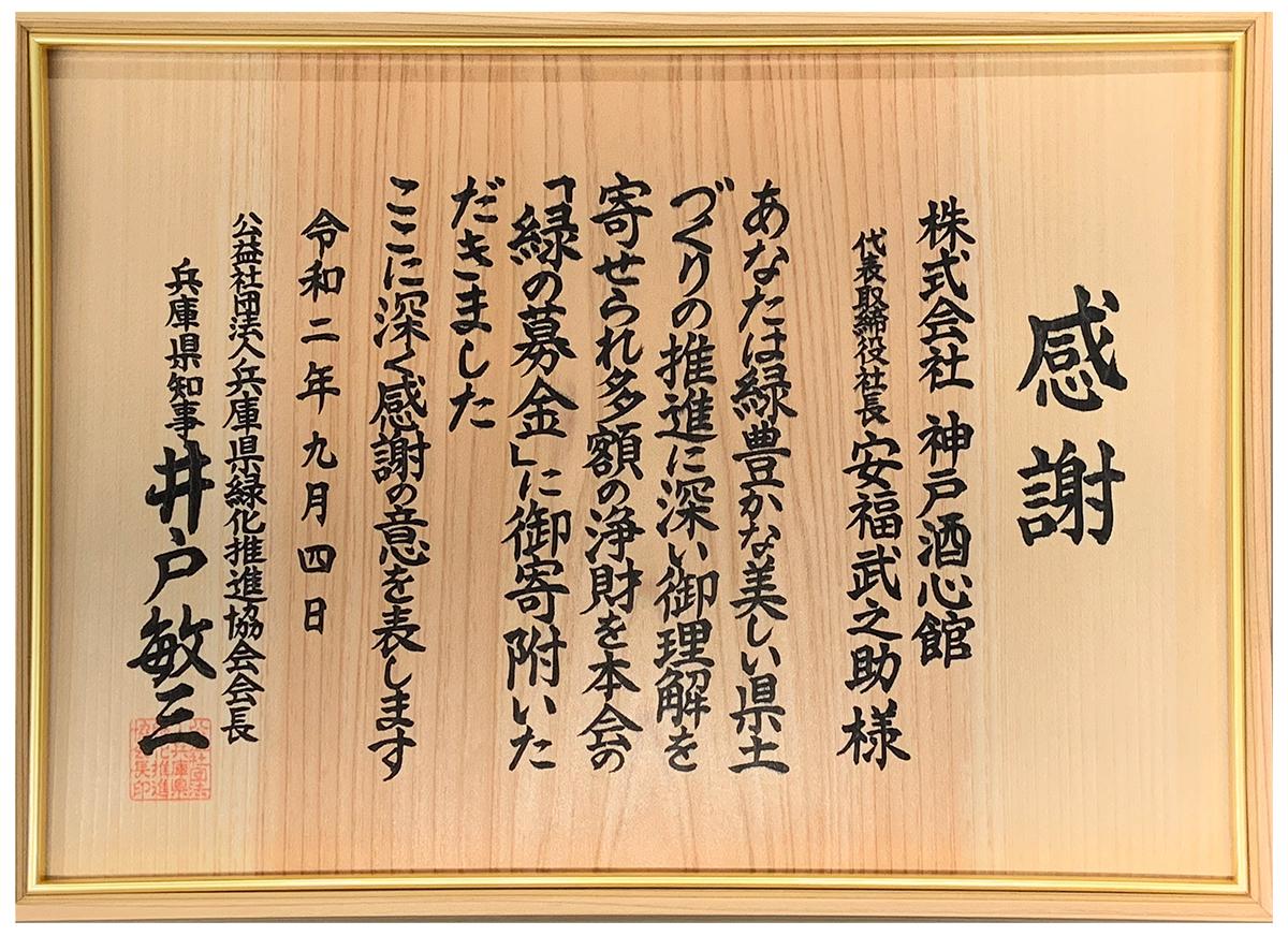感謝状_兵庫県緑化推進協会2020