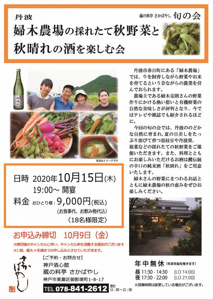 (2020.10.15)丹波 婦木農場の採れたて秋野菜と秋晴れの酒を楽しむ会