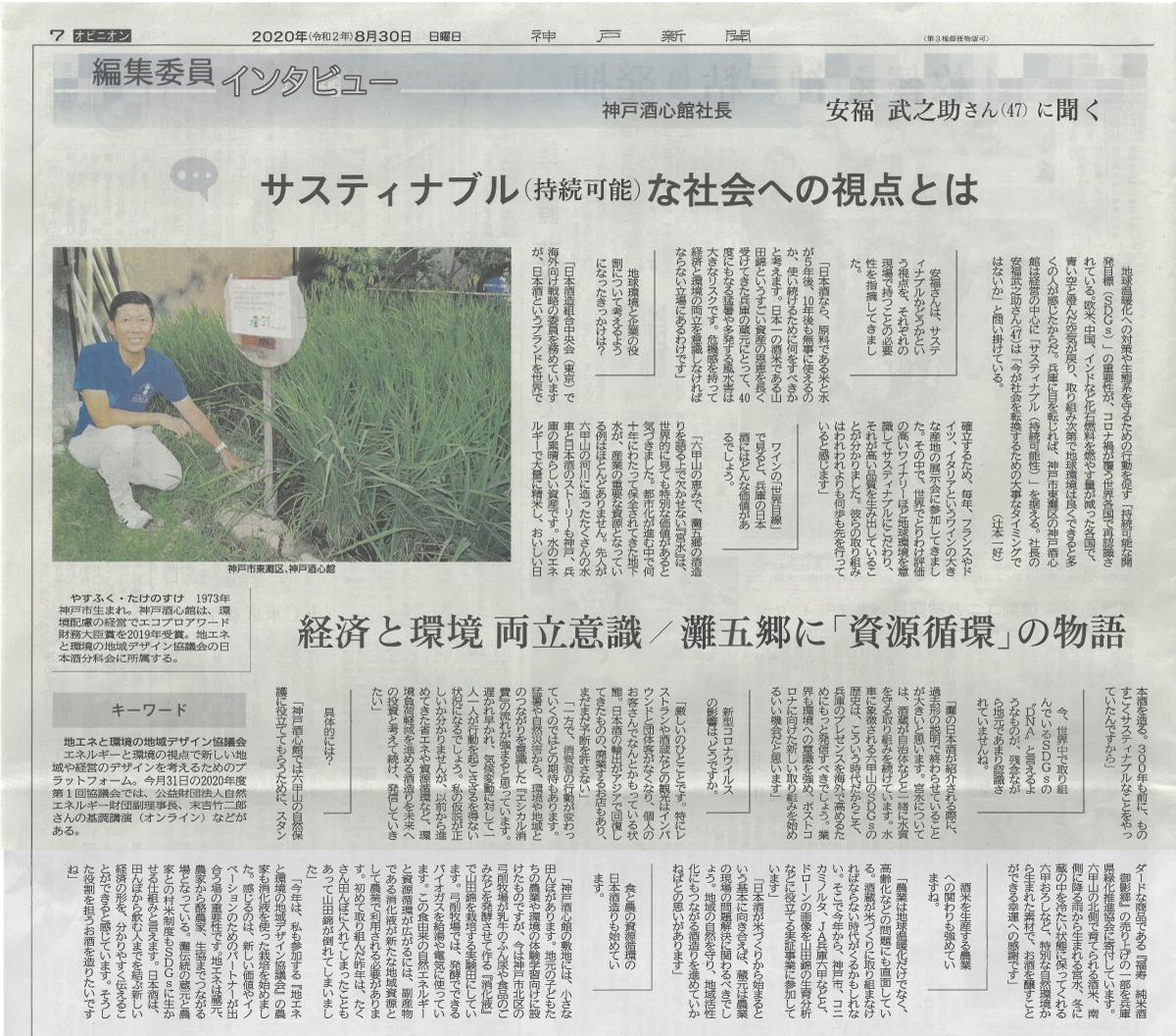神戸新聞に弊社の取り組みをご紹介いただきました