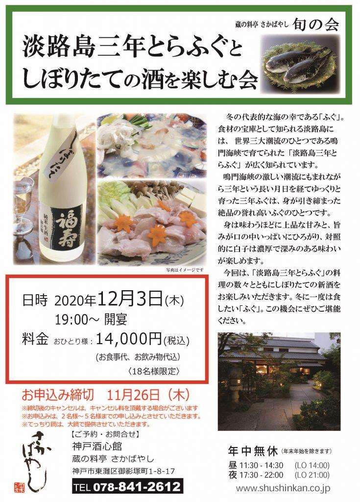 (2020.12.3)淡路島三年とらふぐとしぼりたての酒を楽しむ会