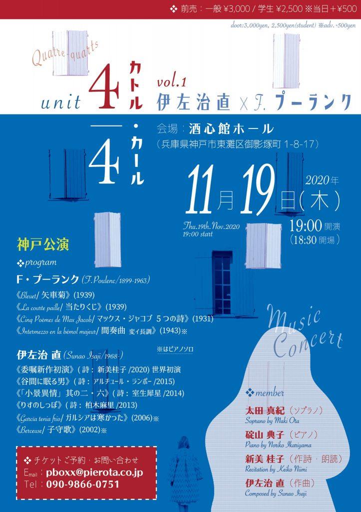 unit4/4~伊左治直×F.プーランク 神戸公演