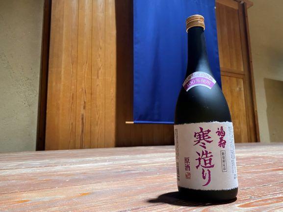 福寿 特別本醸造原酒「寒造り」を販売いたします