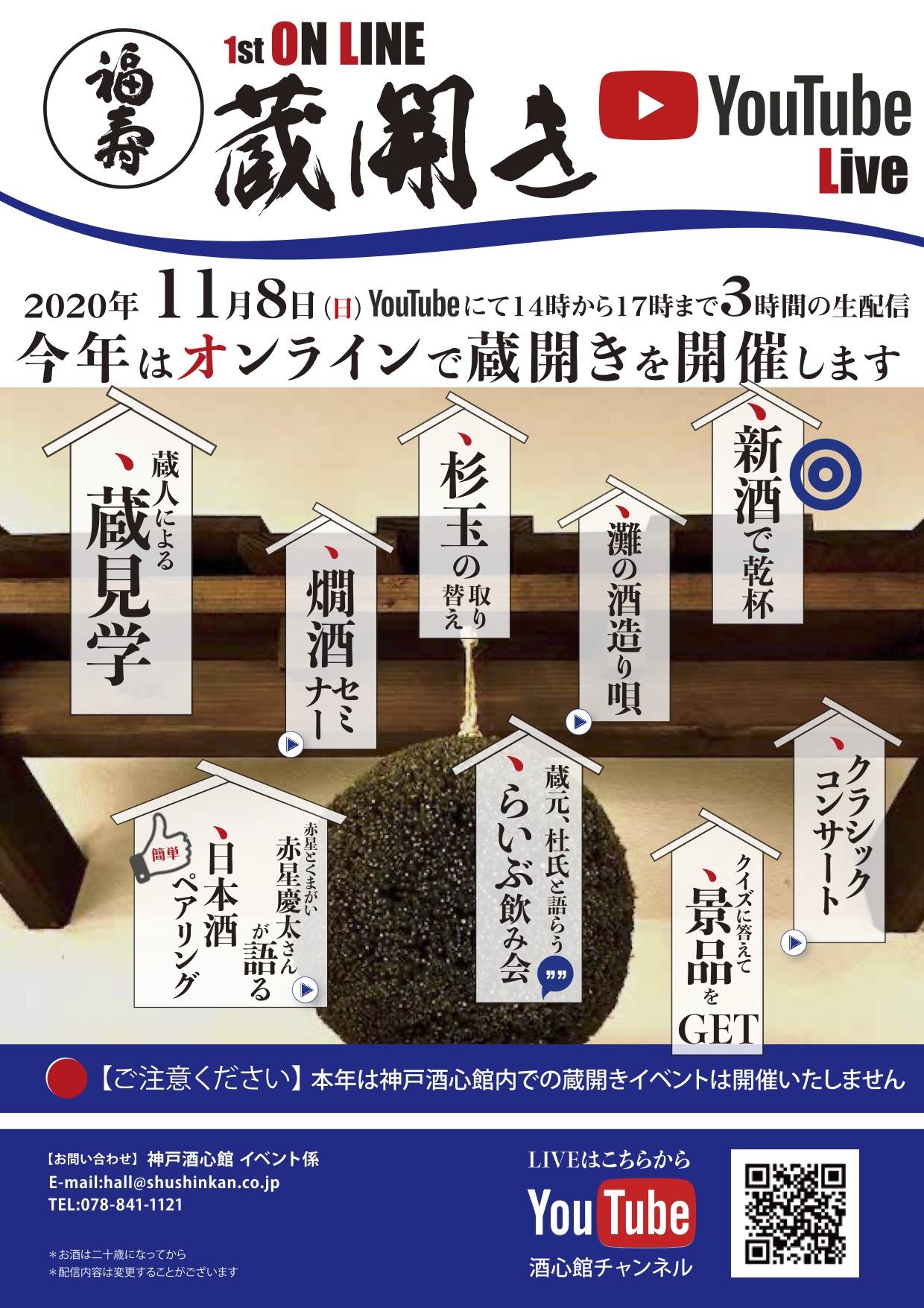 初めてのオンライン開催「福寿 蔵開き」をYouTubeでお楽しみください