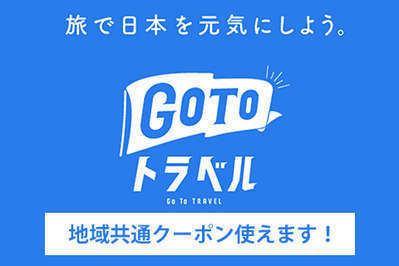 GoToトラベルキャンペーン|地域共通クーポンをご利用いただけます