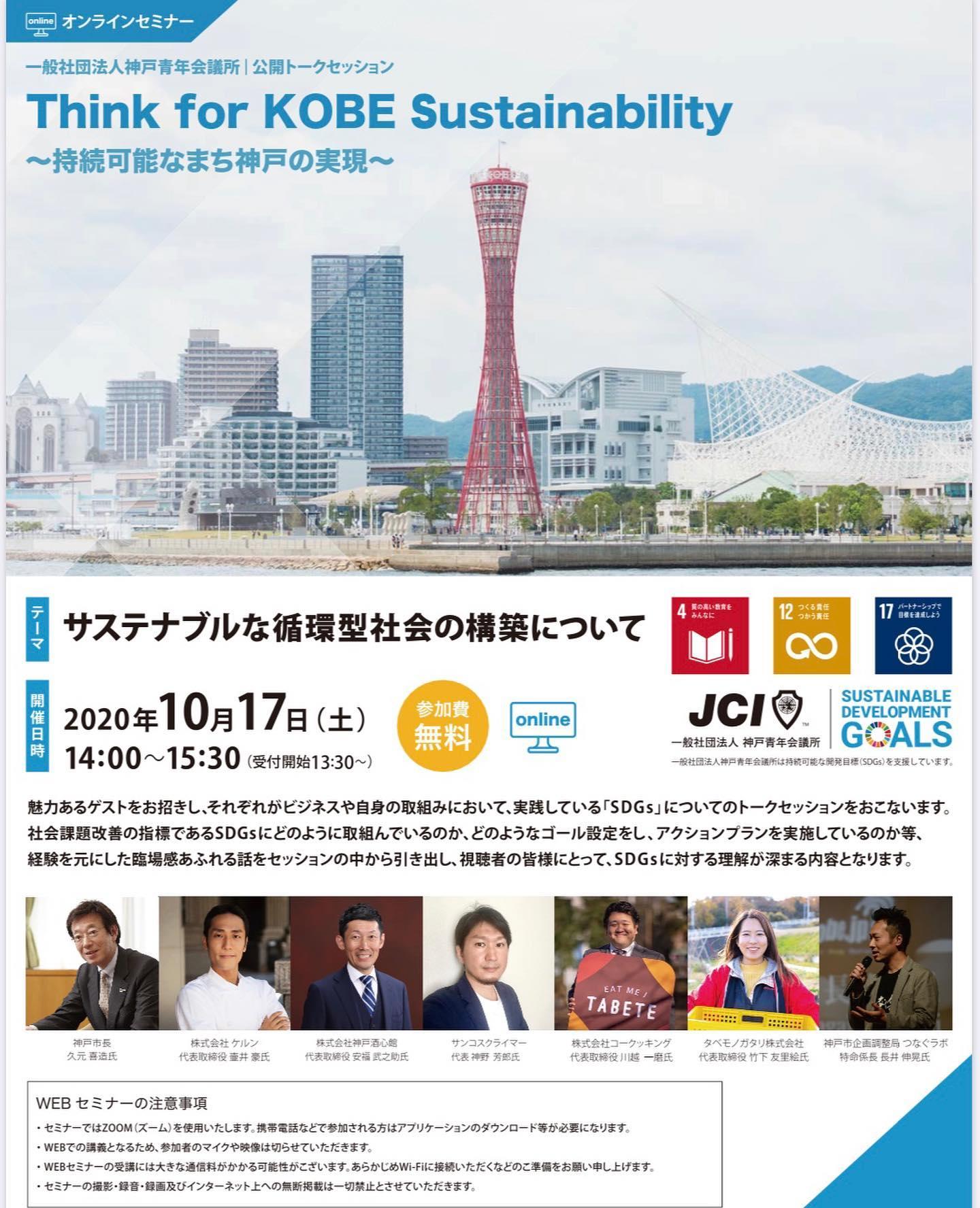 「Think for KOBE Sustainability~持続可能なまち神戸の実現~」に参加いたします