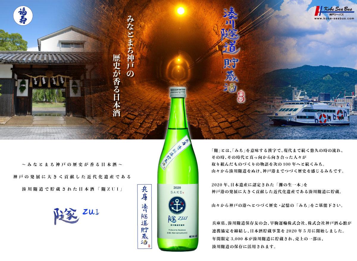湊川隧道貯蔵酒「隧ZUI」が発売されます
