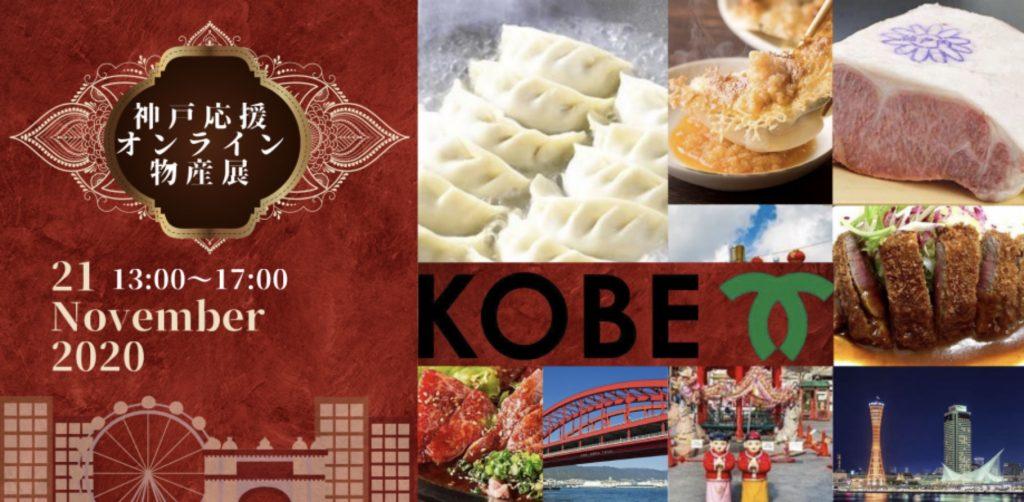 「神戸応援オンライン物産展」に神戸酒心館も出展します!