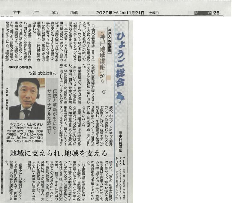 20201121_神戸新聞_神戸大学リモート講義