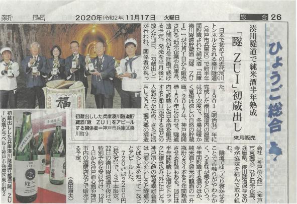 湊川隧道で熟成した日本酒が限定発売されます