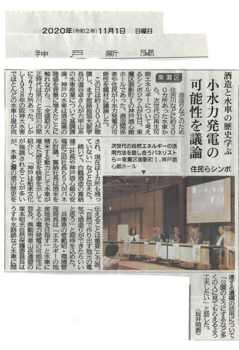 20201101_神戸新聞「小水力発電」