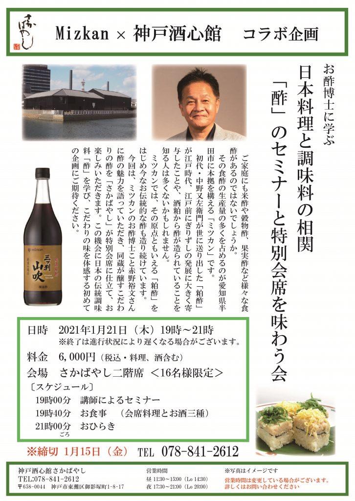 (2021.1.21)【お酢博士に学ぶ】  日本料理と調味料の相関  「酢」のセミナーと特別会席を味わう会
